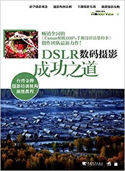 DSLR数码摄影成功之道
