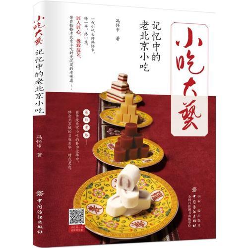 小吃大艺——记忆中的老北京小吃