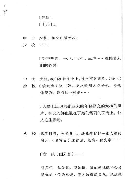 蒋仲文剧作选:战争五部曲