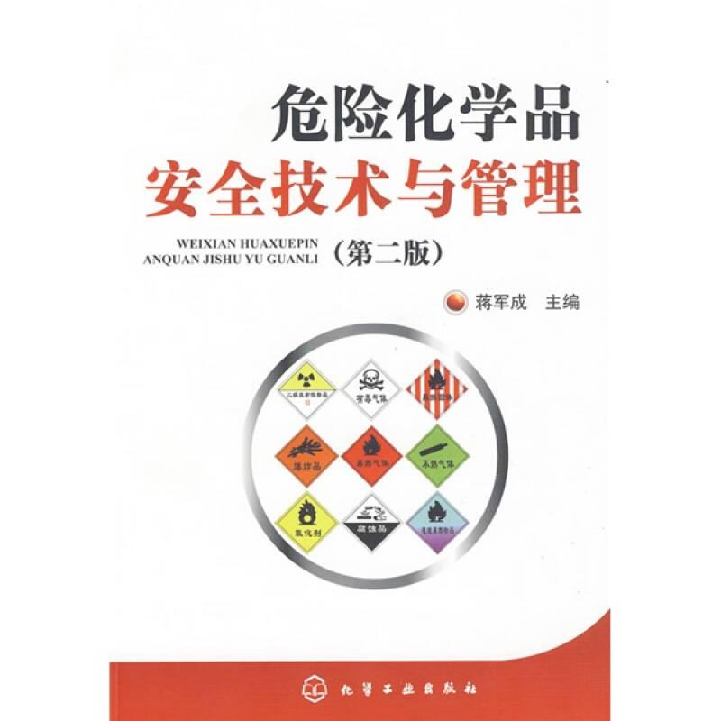 危险化学品安全技术与管理(第2版)