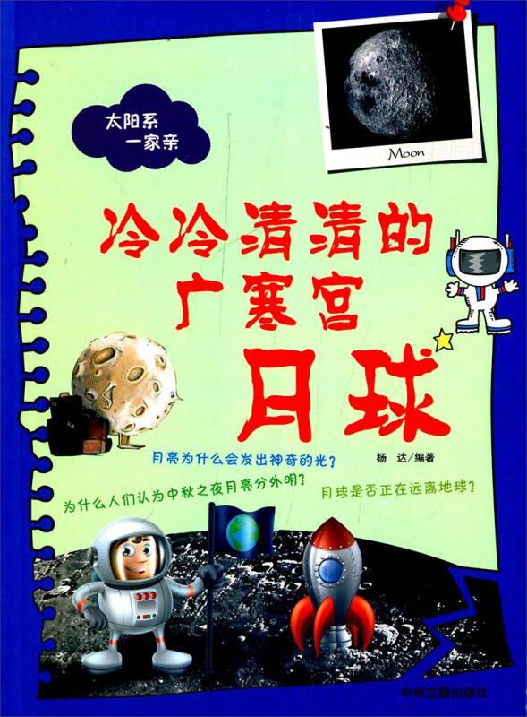 太阳系一家亲·冷冷清清的广寒宫:月球