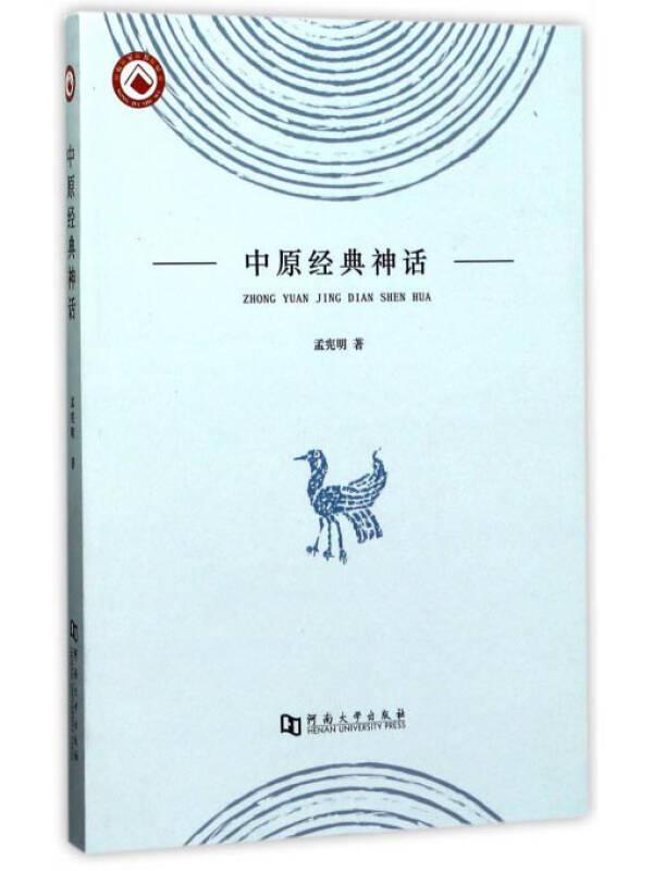 中原经典神话