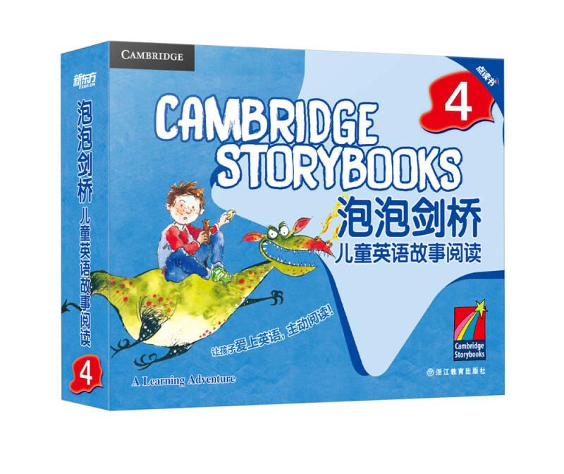新东方 泡泡剑桥儿童英语故事阅读4