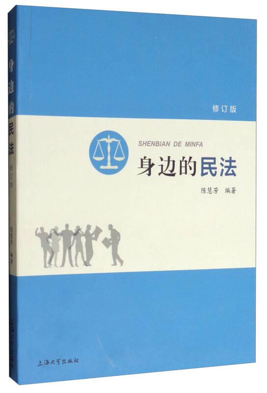 身边的民法(修订版)