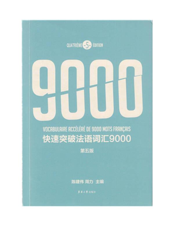 快速突破法语词汇9000(第五版)