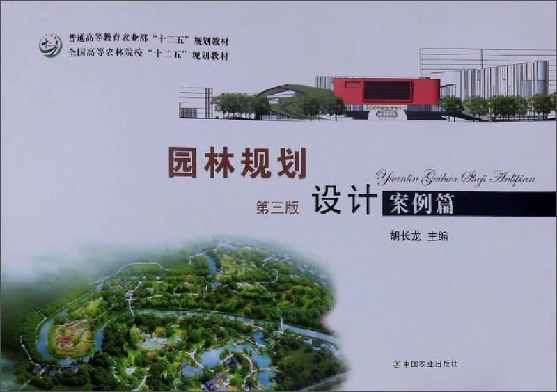 """园林规划设计(案例篇 第3版)/全国高等农林院校""""十二五""""规划教材"""