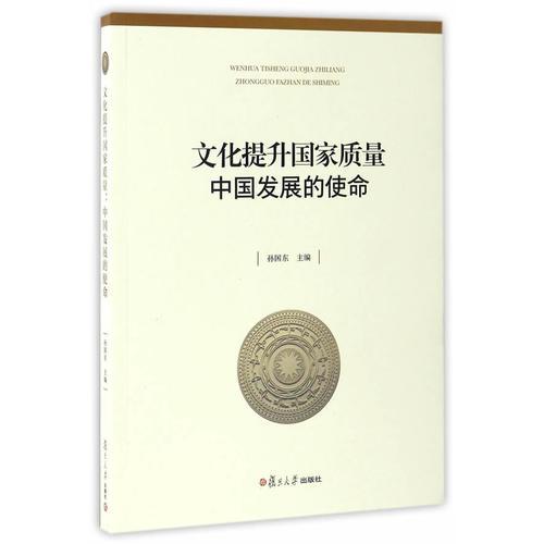 文化提升国家质量:中国发展的使命