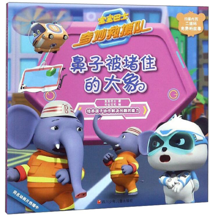 鼻子被堵住的大象/宝宝巴士奇妙救援队