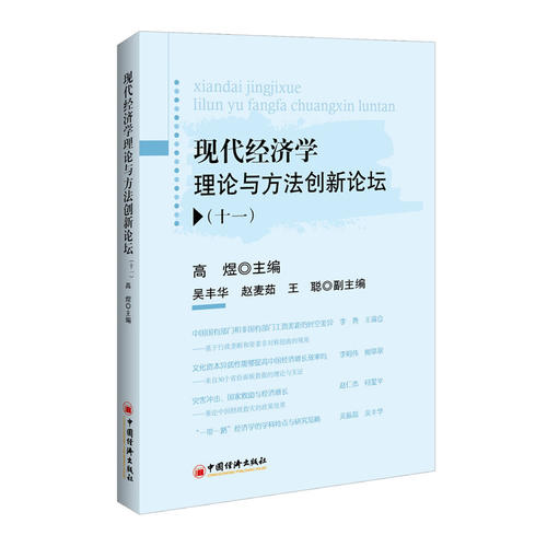 现代经济学理论与方法创新论坛十一