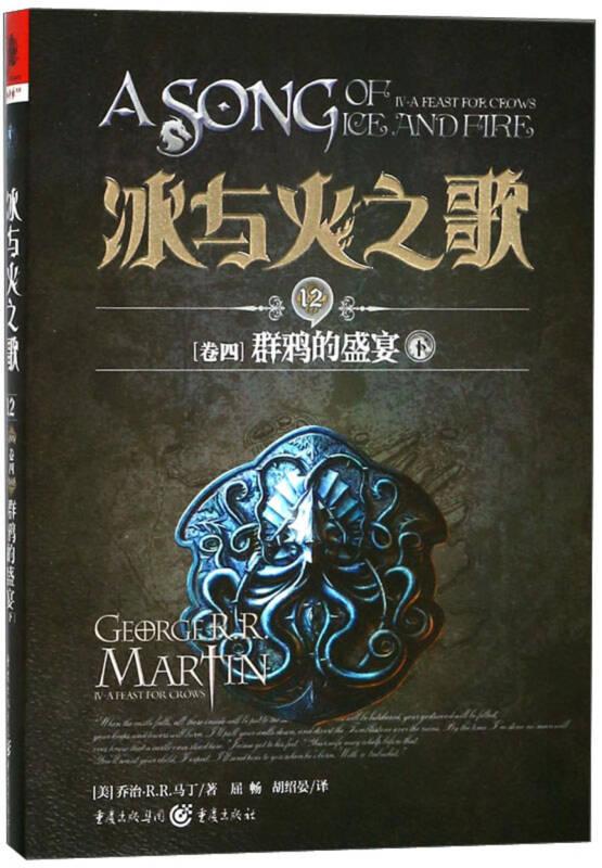 冰与火之歌 冰与火之歌12(卷四)群鸦的盛宴(下)(新版)/(美)乔治.R.R.马丁