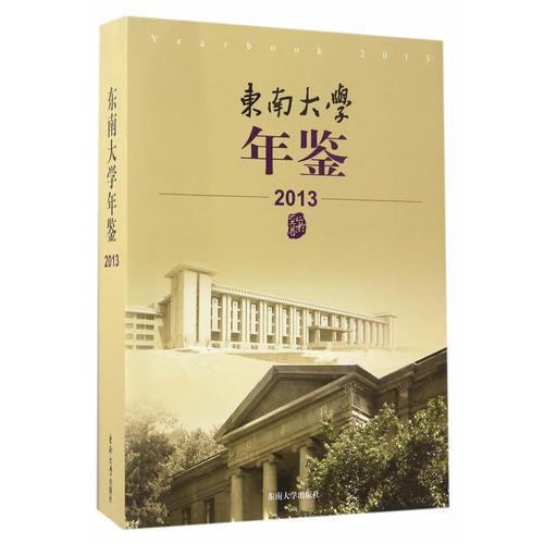东南大学年鉴(2013)