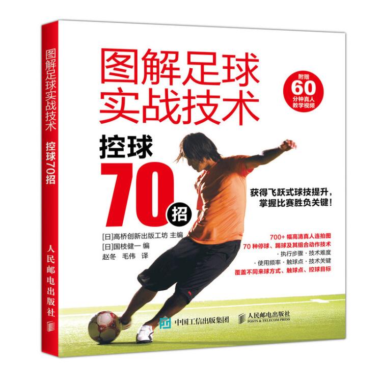 图解足球实战技术控球70招