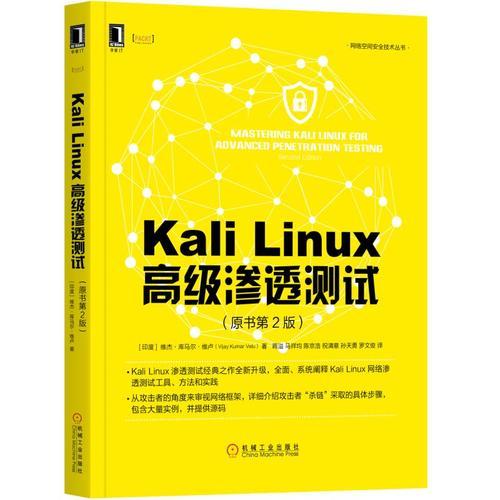 Kali Linux高级渗透测试(原书第2版)