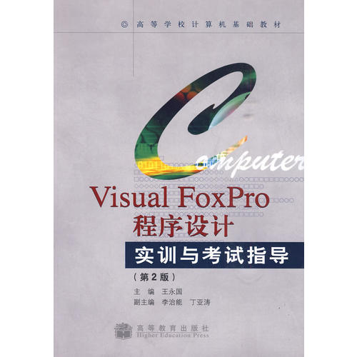 Visual FoxPro程序设计实训与考试指导(第2版)(附光