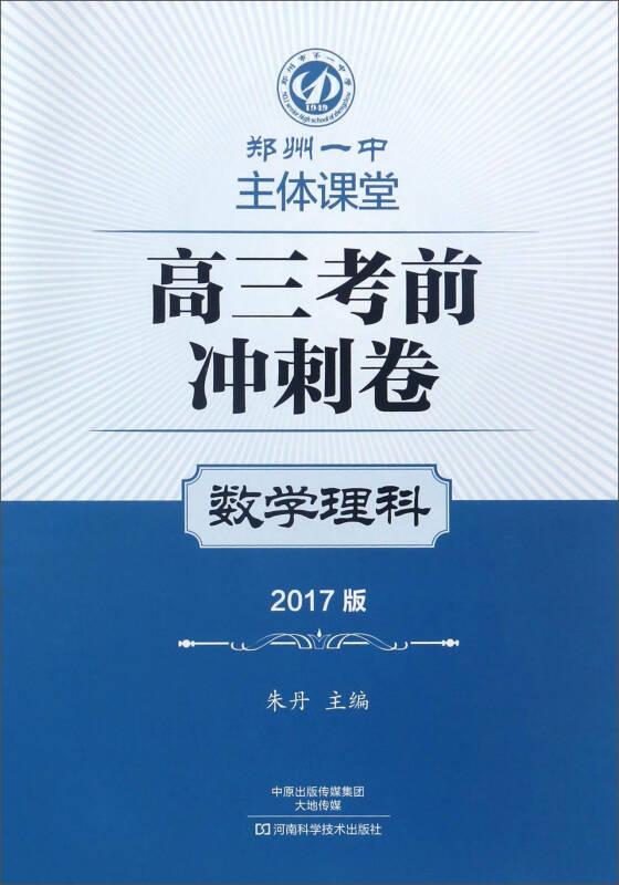高三考前冲刺卷:数学理科(2017版)