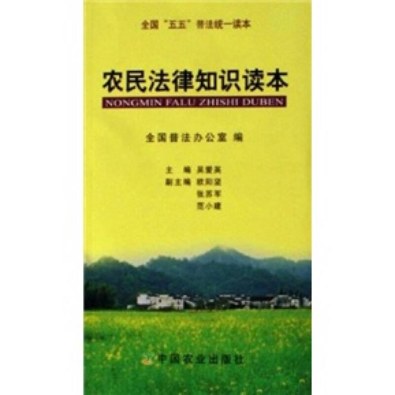 农民法律知识读本