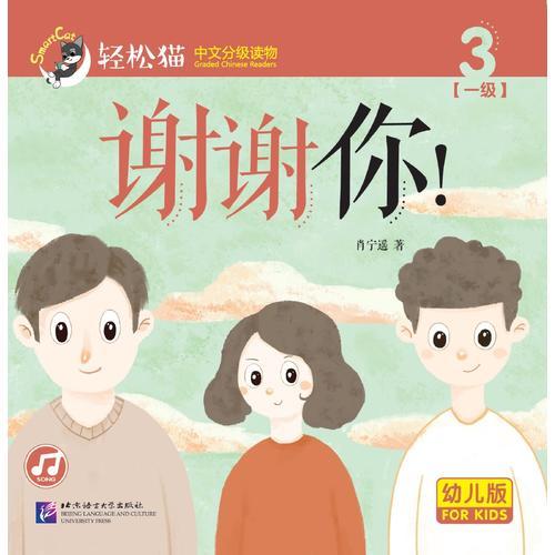谢谢你! 轻松猫—中文分级读物(幼儿版)(一级3)