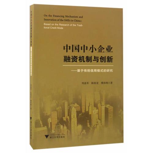 中国中小企业融资机制与创新——基于传统信用模式的研究