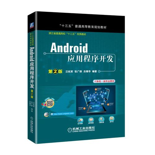 Android应用程序开发 第2版