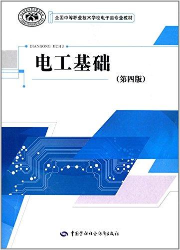 国家级职业教育规划教材·全国中等职业技术学校电子类专业教材:电工基础(第四版)