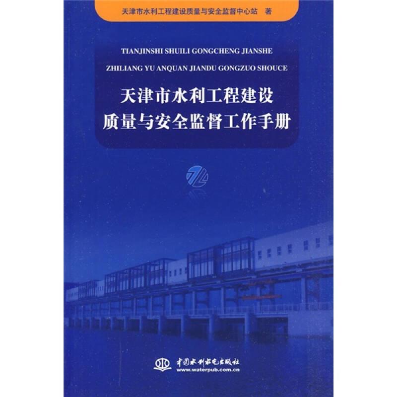 天津市水利工程建设质量与安全监督工作手册