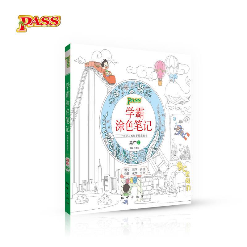 2017版 绿卡图书 学霸涂色笔记:高中2(语文 数学 英语 物理 化学 生物 通用版)