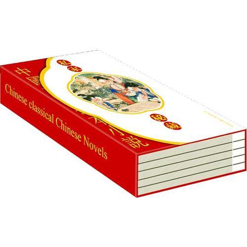 中国古典孤本小说(线装全20册)