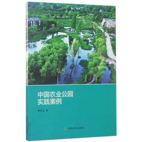 中国农业公园实践案例