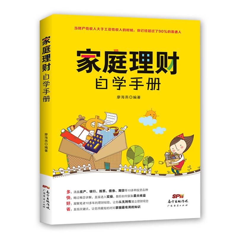 家庭理财自学手册