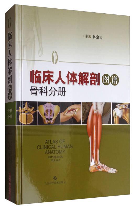 临床人体解剖图谱(骨科分册)