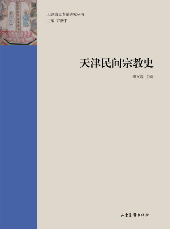 天津民间宗教史