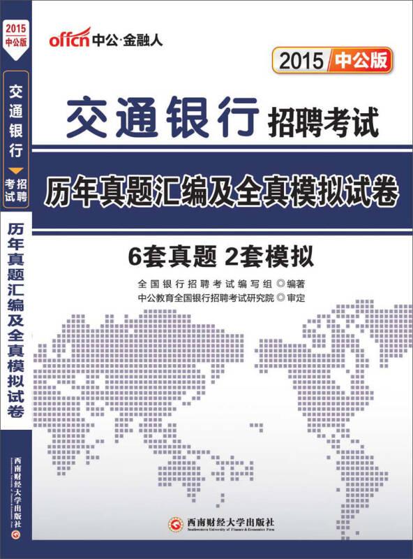 中公版·2015交通银行招聘考试:历年真题汇编及全真模拟试卷