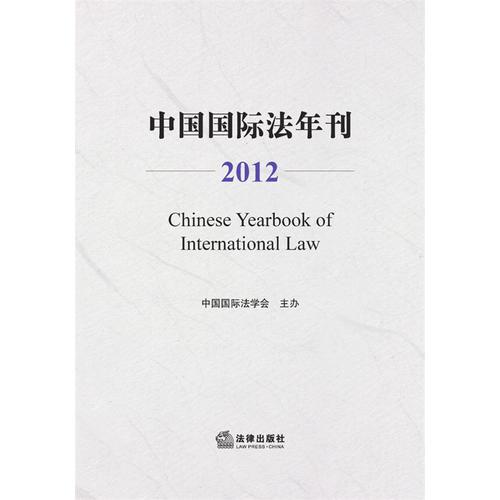 中国国际法年刊(2012)