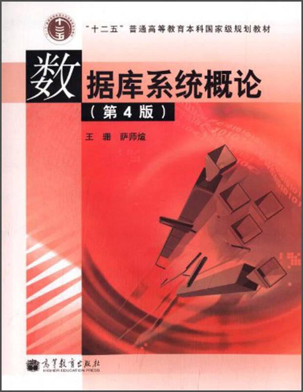 数据库系统概论(第4版)