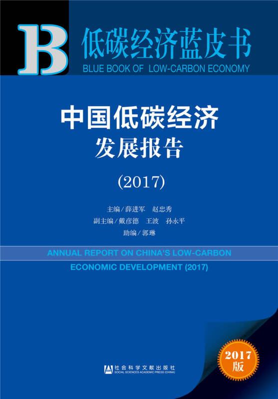 低碳经济蓝皮书:中国低碳经济发展报告(2017)