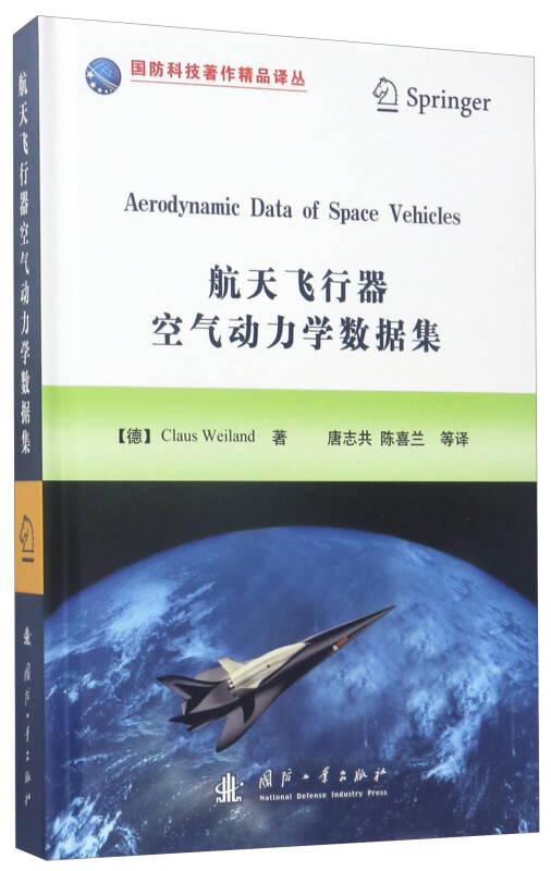 航天飞行器空气动力学数据集/国防科技著作精品译丛