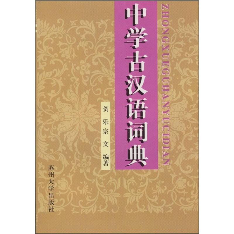 中学古汉语词典