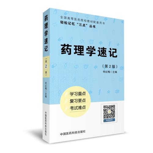 """药理学速记(轻松记忆""""三点""""丛书)(第二版)"""