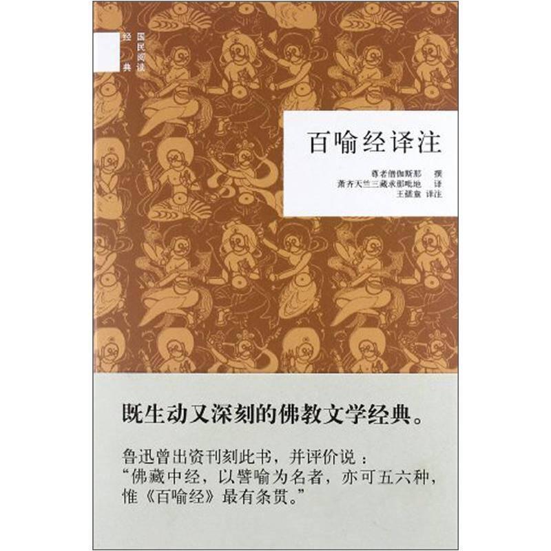 百喻经译注:国民阅读经典