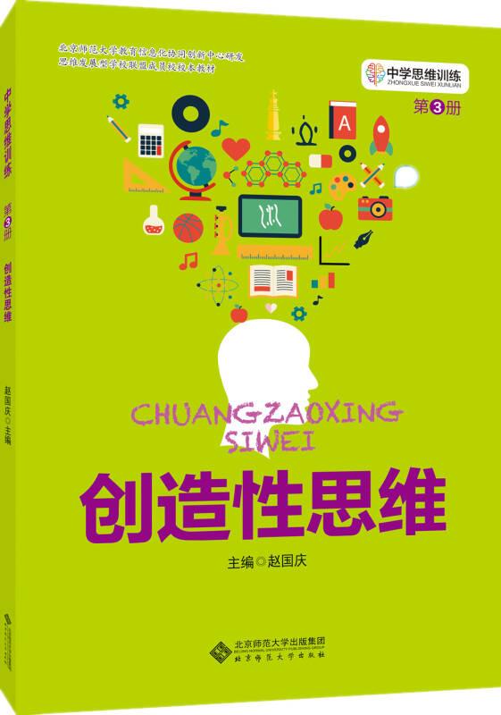 中学思维训练第3册 创造性思维