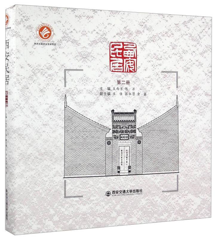西安民居(第二册)