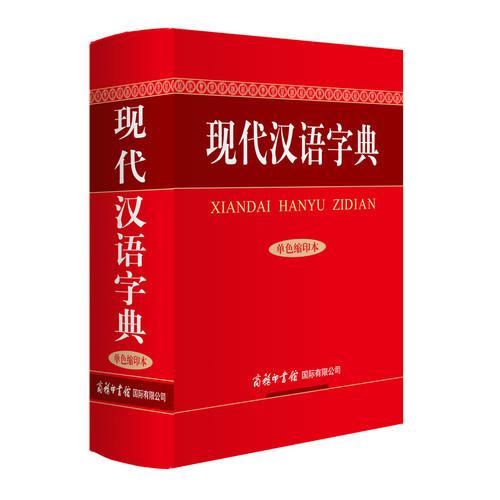 现代汉语字典(单色缩印本)