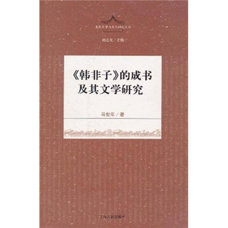 《韩非子》的成书及其文学研究(先秦文学与文化丛书  赵逵夫主编 )
