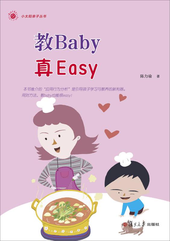 小太阳亲子丛书:教Baby真Easy(你家的baby经常动不动就哭闹吗?)