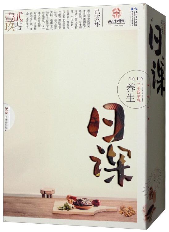 养生日课(2019二十四节气)