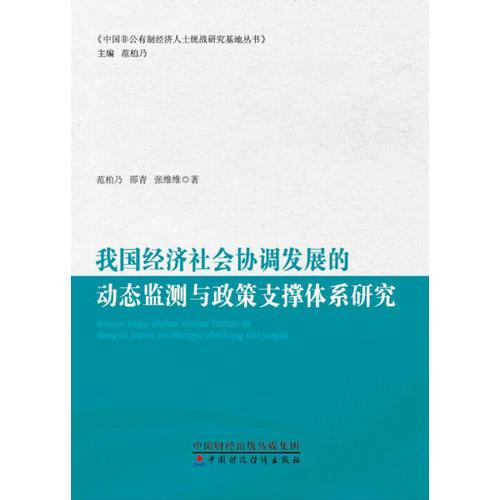 我国经济社会协调发展的动态监测与政策支撑体系研究