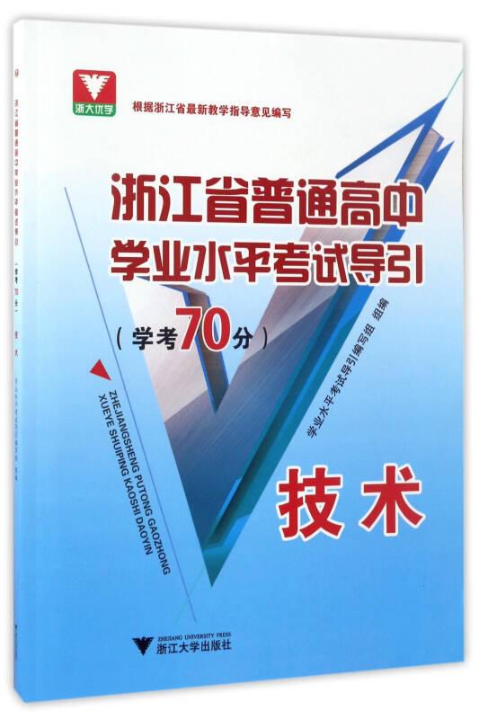 浙江省普通高中学业水平考试导引:技术(学考70分)