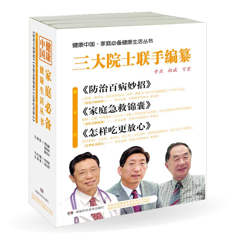 健康中国·家庭必备健康生活丛书(套装共3册)
