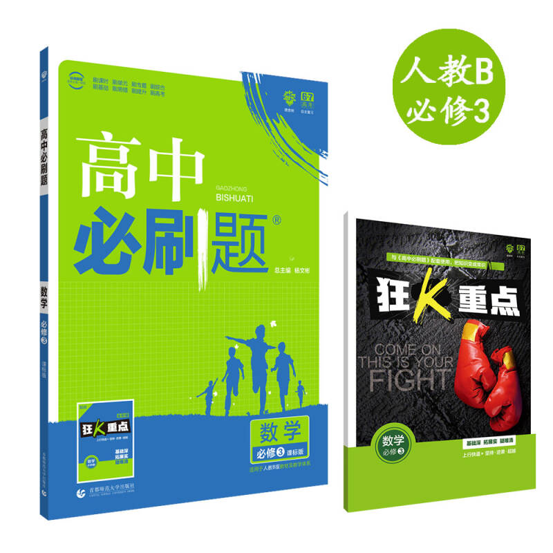 理想树 2018新版 高中必刷题:数学(必修3 人教B版 适用于人教B版教材体系 配狂K重点)