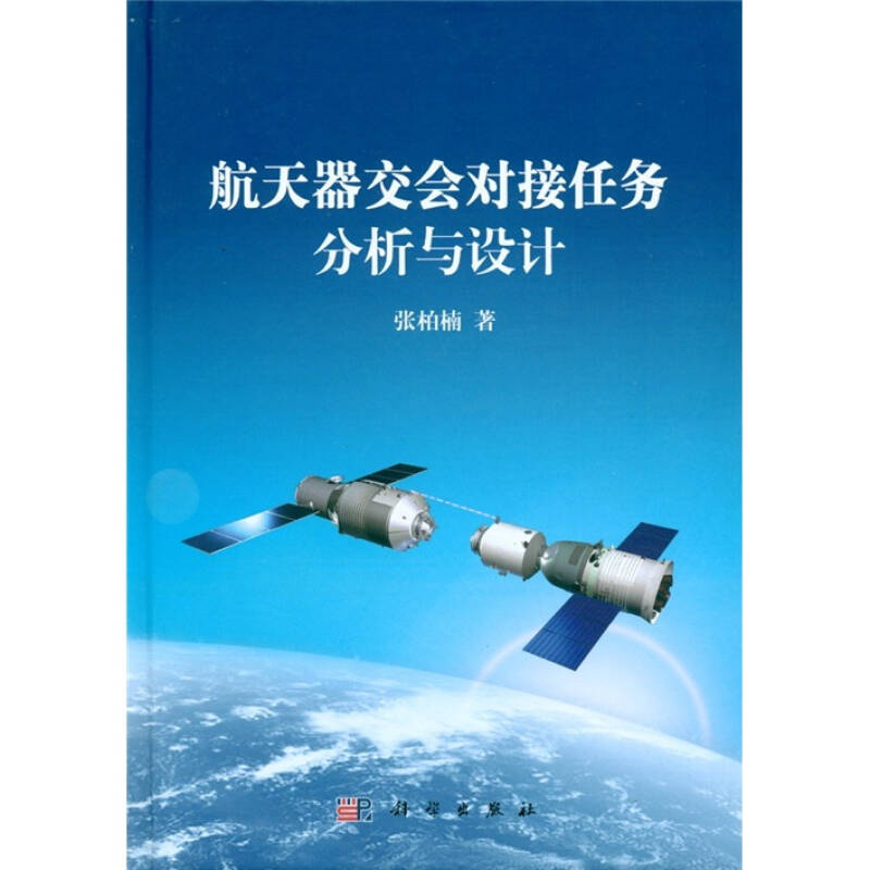 航天器交会对接任务分析与设计